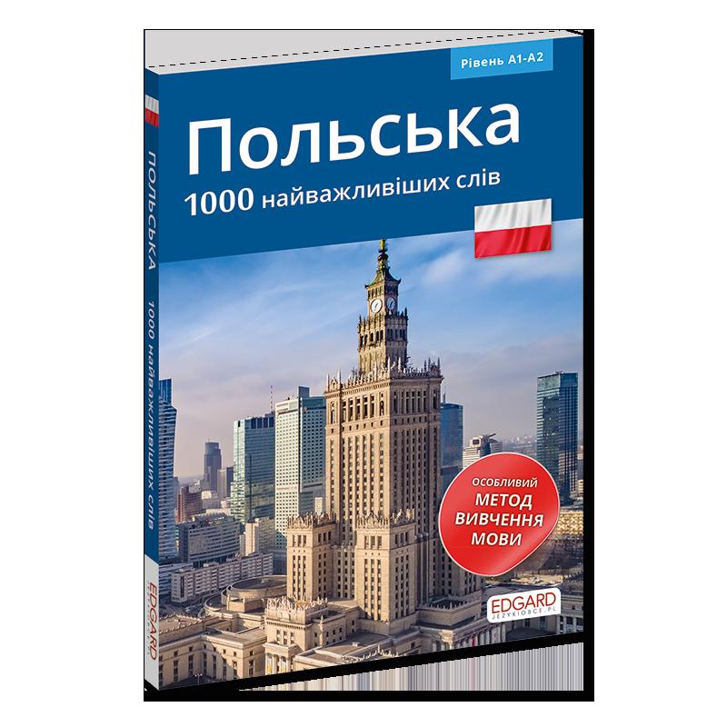 Polski. 1000 najważniejszych słów Польська 1000 найважливіших слів